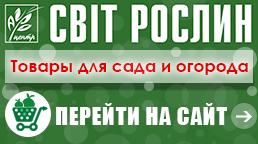 """Интернет магазин """"Світ рослин"""""""